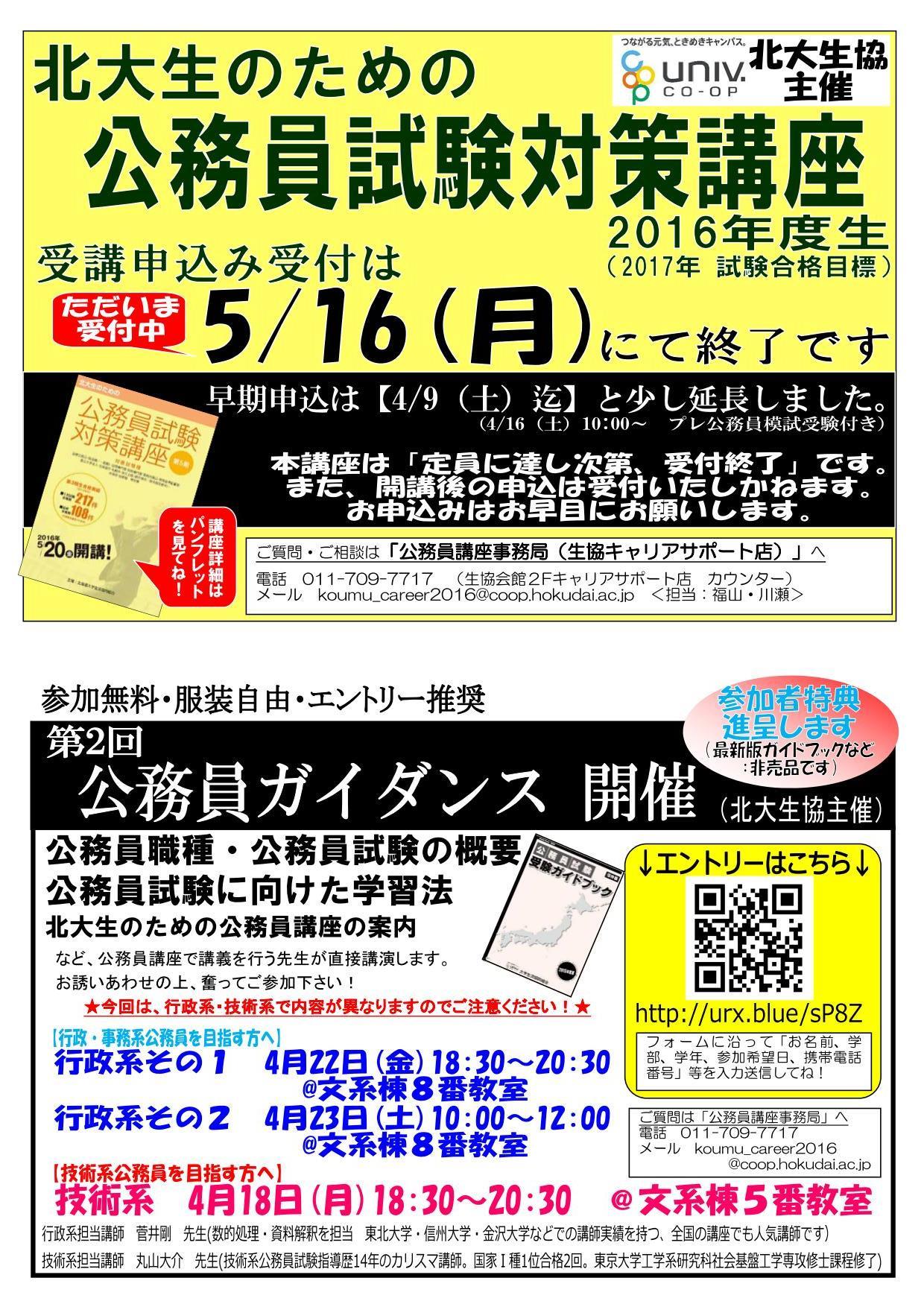 1604ガイダンス周知 三角POP_01