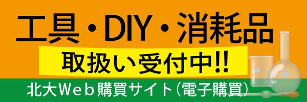 工具・DIY・消耗品 取扱い受付中!