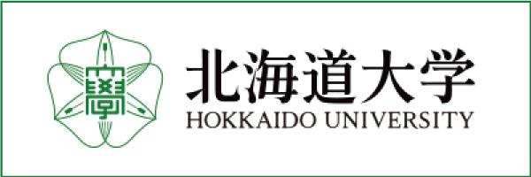 北海道大学公式ホームページ
