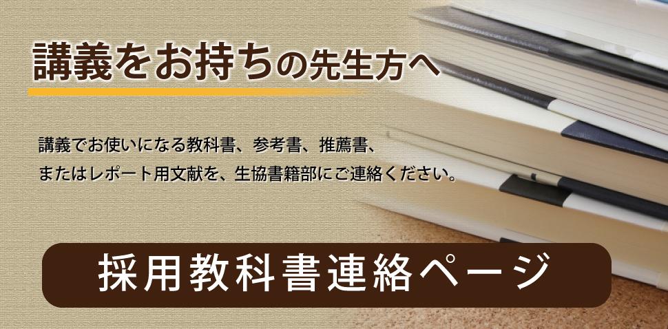 採用教科書連絡ページ
