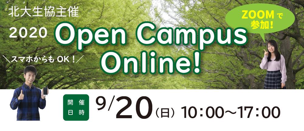 オープン キャンパス 大学 オンライン 広島大学オンラインオープンキャンパス2020 (8/24更新)